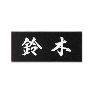 20ミリ厚のベーシックな御影石表札です。 サイズは関西型と関東型からお選びいただけます。 サイズ:関...
