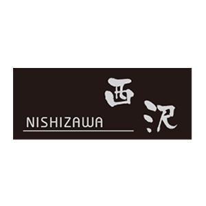表札 ステンレス ブラックステンレス ステンレス表札 戸建 おしゃれ アルファベット JLP ホーム...