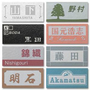 8色のカラーから選べる素朴な風合いのタイル表札です。 文字やデザインの彫刻部に色入れをせずシンプルに...