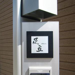 ブラックアクリルのフレームにアーティスティックな文字板をはめこんだモダンな表札です。 アーキフレーム...