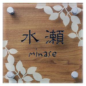 シンプルなガラス表札に高級木目調シート(3M製)のバックプレートを付けた ナチュラルモダンな表札です...