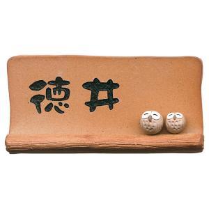 日本六古窯のひとつ信楽焼のオリジナル。ふくろうの表札。 温かみのある火色(緋色)の発色と自然釉による...