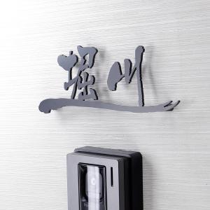 錆びに強く丈夫なステンレス材を漢字の形にレーザーカット。 黒塗装・ヘアライン、2種類の書体と、お家に...