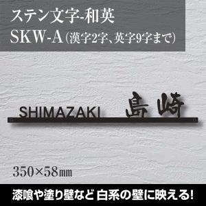 錆びに強く丈夫なステンレス材を漢字の形にレーザーカット。黒塗装・ヘアライン、2種類の書体と、お家に合...