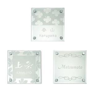 10mm厚のシンプルなガラス表札です。光沢のあるクロムメッキの鏡止めビス、使用する金具はステンレス製...
