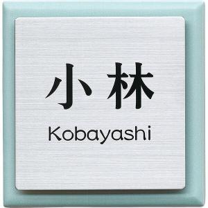 ナチュラルカラーの手作り陶板にステンレスヘアラインのシャープな風味が加わった、 立体感のある表札です...