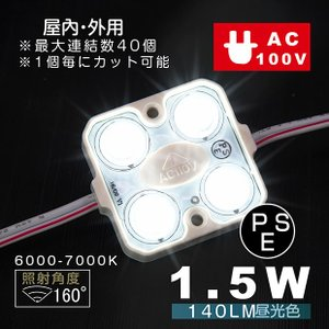 AC100v-4p 看板用 LED モジュール signkingdom