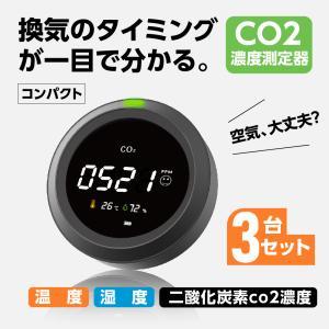 【赤字覚悟 5倍ポイントUP!】あすつく 3台セット Co2センサー 空気汚染測定器 二酸化炭素濃度...