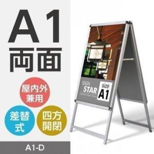 看板 店舗用看板 アルミスタンド A型看板 屋外使用可能 ポスター差替え式 グリップ式 両面 W640mmxH1225mm A1-D signkingdom
