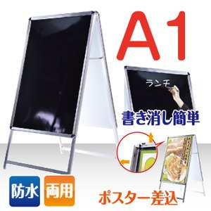 看板 黒板 店舗用看板 アルミスタンド A型看板 両用式A型ボード 両面 W640mmxH1225mm  A1-LK signkingdom