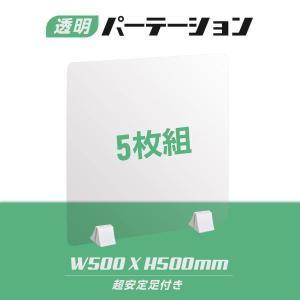 5枚組 あすつく 透明アクリルパーテーション W500xH500mm  差し込み簡単 スタンド自由設...