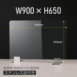 ステンレス足付き 透明アクリルパーテーション W900*H650mm  飛沫防止 組立式 受付 カウ...