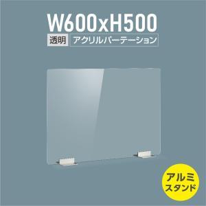 【期間限定sale】[あすつく]アクリルパーテーション W600×H500mm アルミ足付き 透明 ...