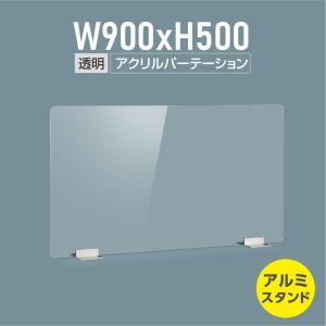 [あすつく]アクリルパーテーション W900×H500mm アルミ足付き 透明 飛沫防止 組立式 受...