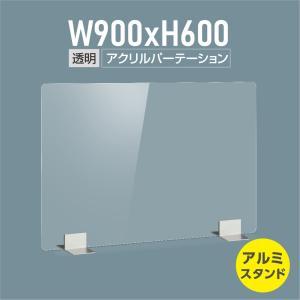 [あすつく]アクリルパーテーション W900×H600mm アルミ足付き 透明 飛沫防止 組立式 受...