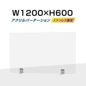 【仕様改良】ステンレス足付き 透明アクリルパーテーション W1200*H600mm 板厚3mm 飛沫...