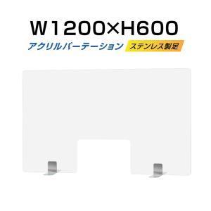 ステンレス足付き 透明アクリルパーテーション W1200*H600mm 窓付きW300*H200mm...