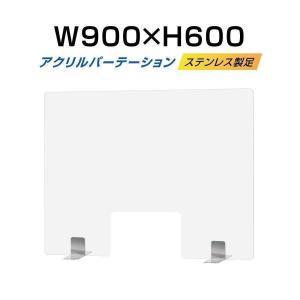 【仕様改良】ステンレス足付き 透明アクリルパーテーション W900*H600mm 窓付きW300*H...