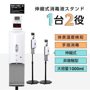 POINT10倍UP 非接触型 センサー式 ディスペンサー 消毒液スタンド 体表温度検知器 自動手指...