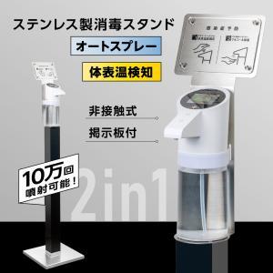 【新商品】1年保証 ステンレス製消毒スタンド [自動消毒噴霧器 + 非接触温度検知器 10万回噴射可...