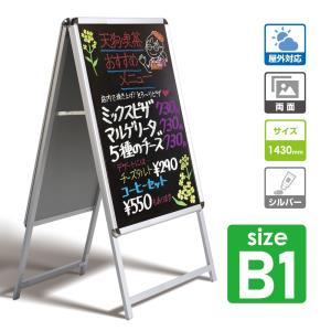 【代引不可】看板 黒板 A型看板 両用式A型ボード 両面 W774mmxH1430mm   B1-LK signkingdom