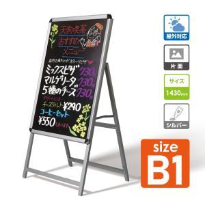 【代引不可】看板 黒板 A型看板 両用式A型ボード 片面 W774mmxH1430mm   B1-SK signkingdom