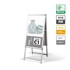 看板 店舗用看板 アルミスタンド A型看板 屋外使用可能 ポスター差替え式 グリップ式 両面 W496mmxH1285mm C1-D signkingdom