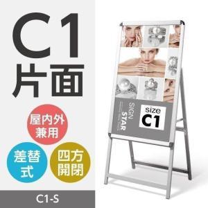 看板 店舗用看板 アルミスタンド A型看板 屋外使用可能 ポスター差替え式 グリップ式 片面 W496mmxH1285mm C1-S signkingdom