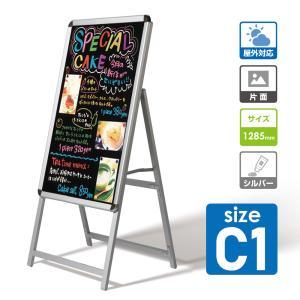 看板 黒板 店舗用看板 アルミスタンド A型看板 両用式A型ボード 片面 W496mmxH1285mm C1-SK signkingdom
