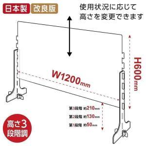 あすつく 日本製 改良版 3段階調整可能 高透明度アクリルパーテーション W1200xH650mm ...