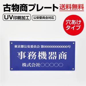 サイズ : W160mm×H80mm 材質:アクリル板 カラー: 青色/紺色  ご注文時、備考欄に製...