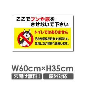 【送料無料】「ここでフンや尿をさせないで下さい」 W600mm×H350mm 看板 ペットの散歩マナ...