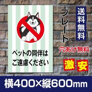 【送料無料】「ペットの同伴は ご遠慮ください」W400mm×H600mm看板 ペットの散歩マナー フ...