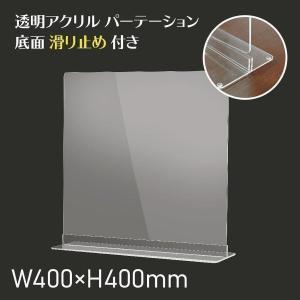 透明アクリルパーテーション W400xH400mm 組立簡単 角丸加工 デスク用スクリーン 間仕切り...