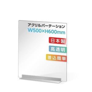 [あすつく] W500×H600mm 透明 アクリルパーテーション アクリル板 コロナ対策 仕切り板...