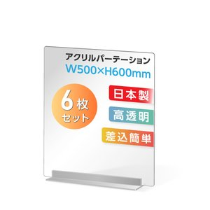 6枚組 あすつく 透明アクリルパーテーション W500×H600mm 板厚3mm デスク用スクリーン...