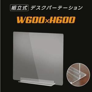 W600×H600mm 透明 アクリルパーテーション コロナ対策 アクリル板 仕切り板 卓上 受付 ...