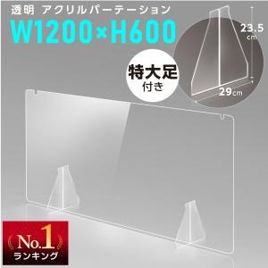 透明アクリルパーテーション W1200×H600mm 特大足付き 安定性抜群 クラスター拡大防止 デ...