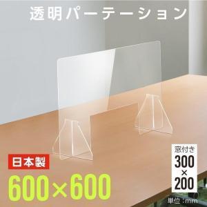 あすつく 日本製 透明アクリルパーテーション  W600×H600mm W300mm 窓付き 特大足...