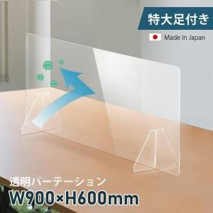 あすつく 日本製 透明アクリルパーテーション W900×H600mm  特大足付き 安定性アップ コ...
