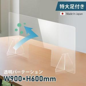あすつく 日本製 透明アクリルパーテーション W900×H600mm  パーティーション 特大足付き...