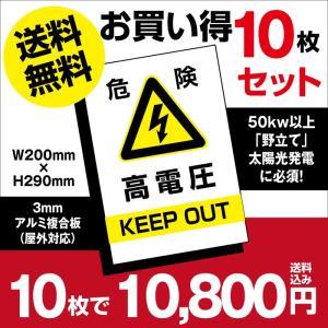 【送料無料】10枚セット 高電圧危険 看板 太陽光発電の注意喚起に プレート 看板 (安全用品/室内...