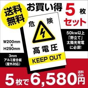 【送料無料】5枚セット 高電圧危険 看板 太陽光発電の注意喚起に プレート 看板 (安全用品/室内・...