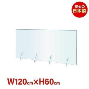 【あすつく】[日本製][強度バージョンアップ]飛沫防止 透明アクリルパーテーション W1200*H600mm   デスク用仕切り板 コロナウイルス  jap-r12060の画像