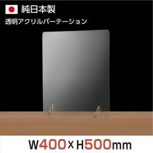 赤字覚悟  アクリルパーテーション 間仕切り 透明 W400xH500mm コロナ対策 飛沫防止 アクリル板 デスク用スクリーン 卓上 衝立 オフィス jap-r4050の画像