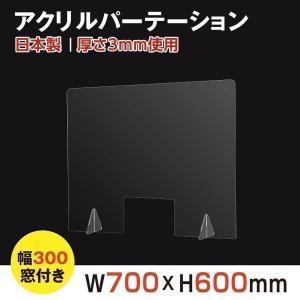 [あすつく][日本製]飛沫防止 透明アクリルパーテーション W700*H600mm 窓付き 対面式ス...
