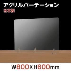 [あすつく][日本製]飛沫防止 透明アクリルパーテーション W800*H600mm 対面式スクリーン...