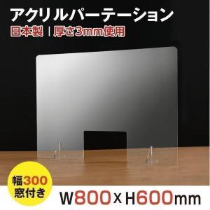 [あすつく][日本製]飛沫防止 透明アクリルパーテーション W800*H600mm 窓付き 対面式ス...