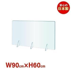 あすつく 日本製 アクリルパーテーション 透明 W900×H600mm 飛沫防止 アクリル板 仕切り...