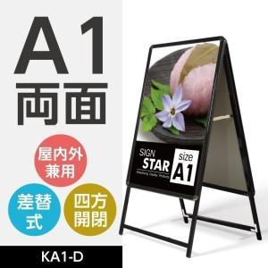 看板 店舗用看板 A型看板 屋外使用可能 ポスター差替え式 グリップ式 黒 ブラック両面 W640mmxH1225mm KA1-D signkingdom